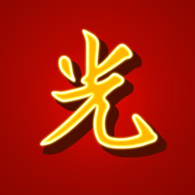 Guang Game ICO